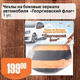37625f82c232b Чехлы на боковые зеркала автомобиля Георгиевский флаг (торги ...