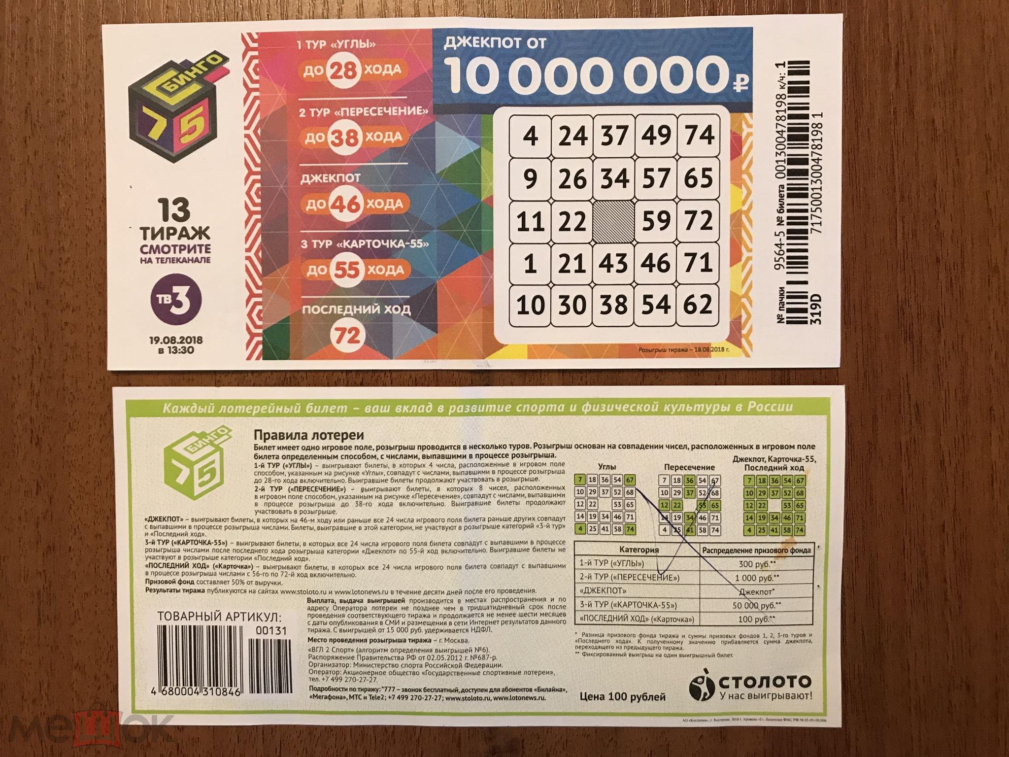 джойказино лотерейные билеты розыгрыш