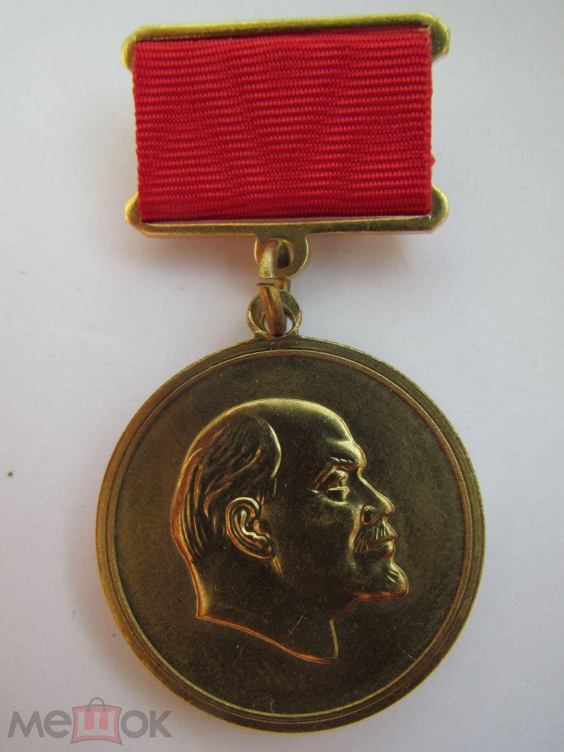 КПРФ. Лауреат Ленинской премии (торги завершены #94621219)