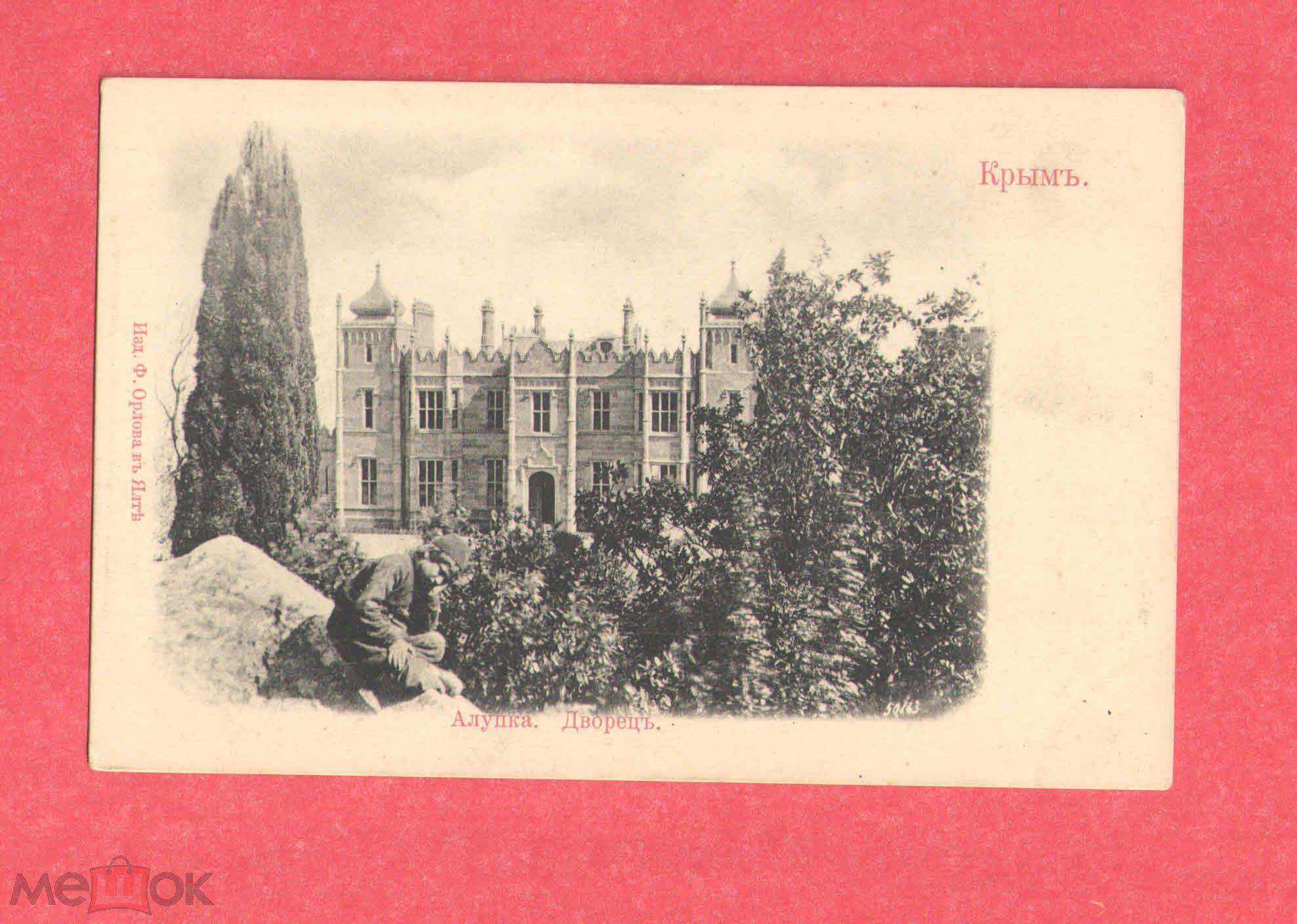 Открытка до 1917 г алупка дворец, карандашом смешные