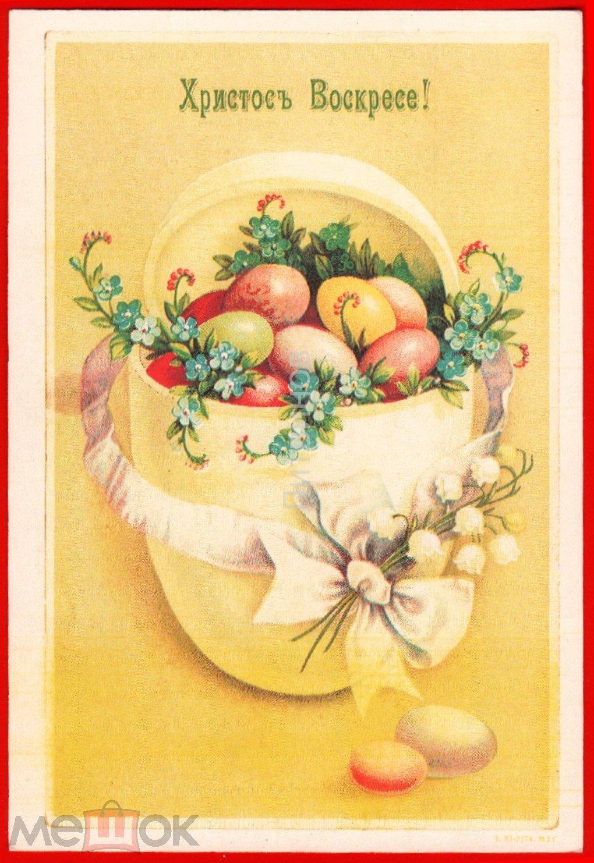 Христос воскрес открытка ландыши, волшебного