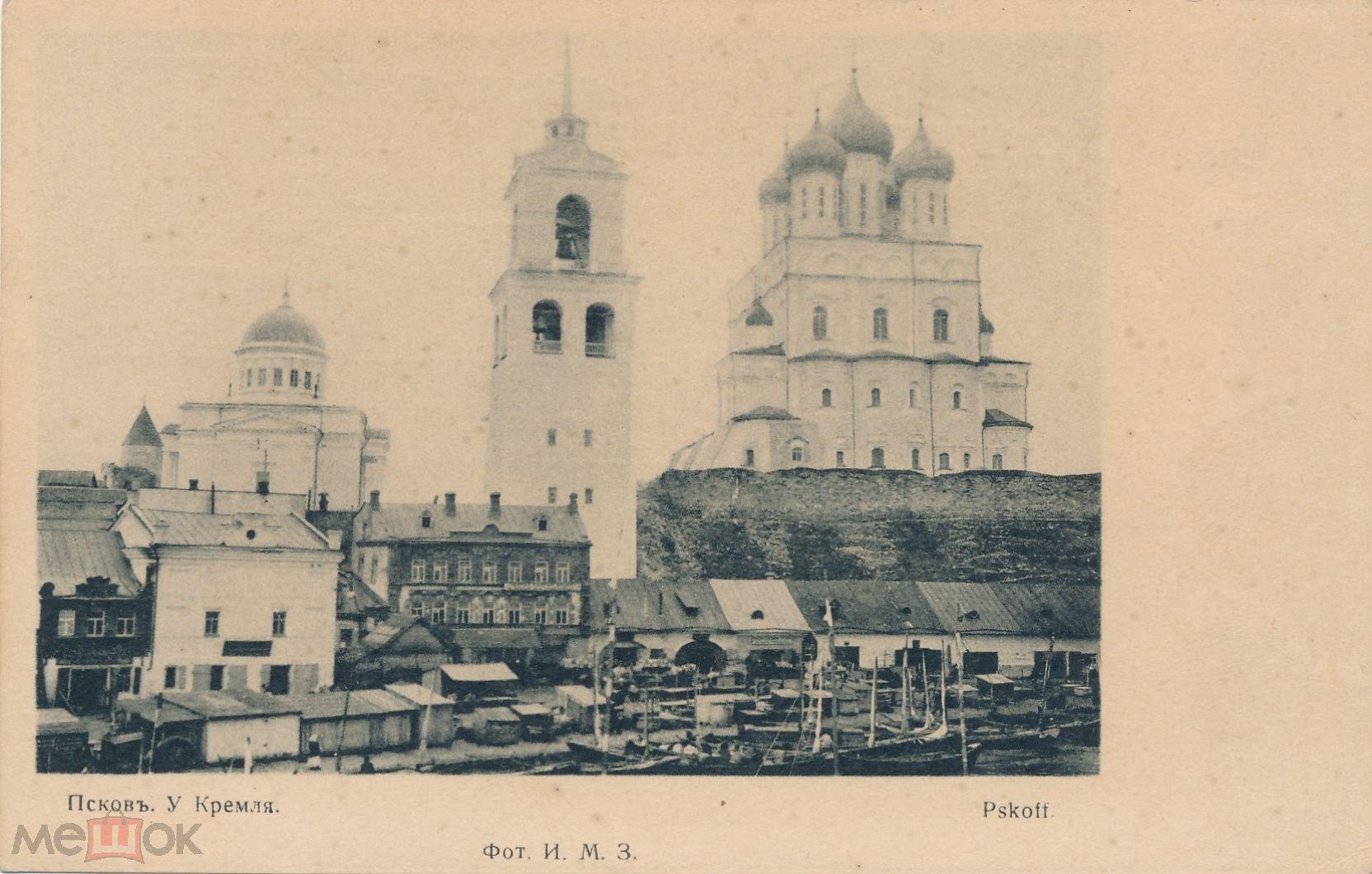 Днем, псков открытка садик в кремле