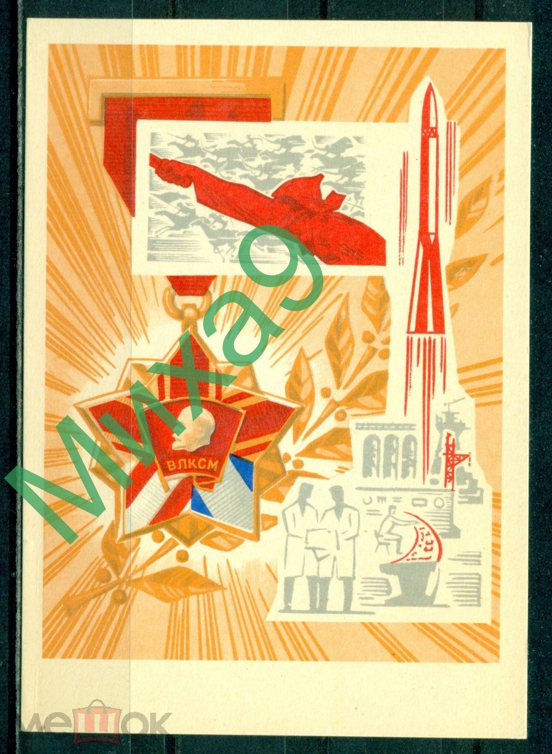 День, открытка с орденами комсомола