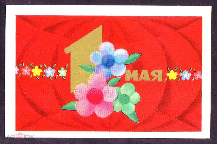 Открытки с 1 маем своими руками, розы открытка анимация