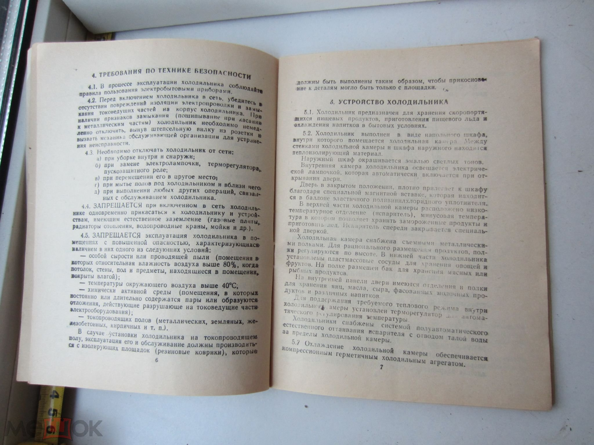 Инструкция чинар 3