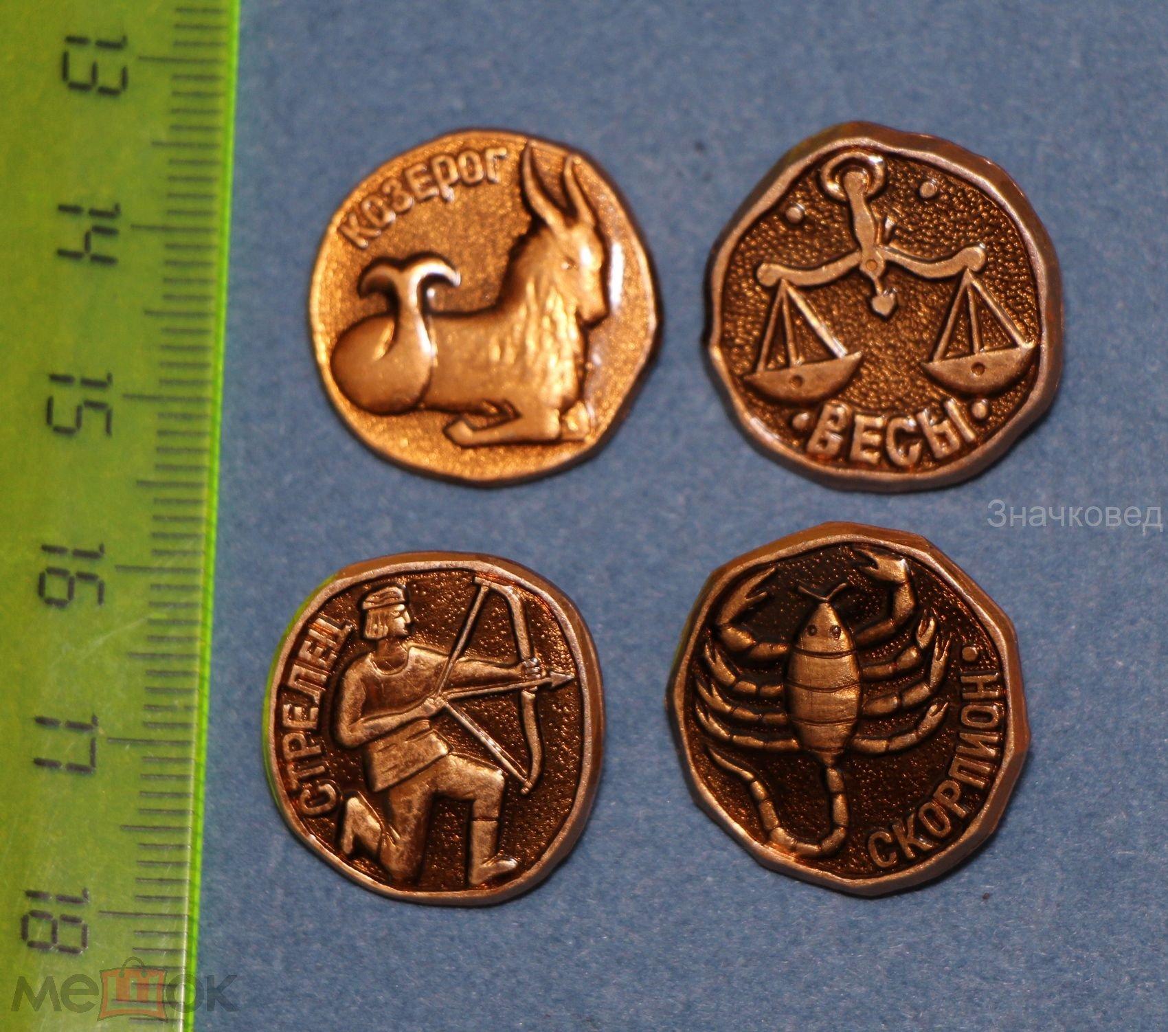 4 значка серия знаки зодиака гороскоп скорпион весы стрелец козерог детские