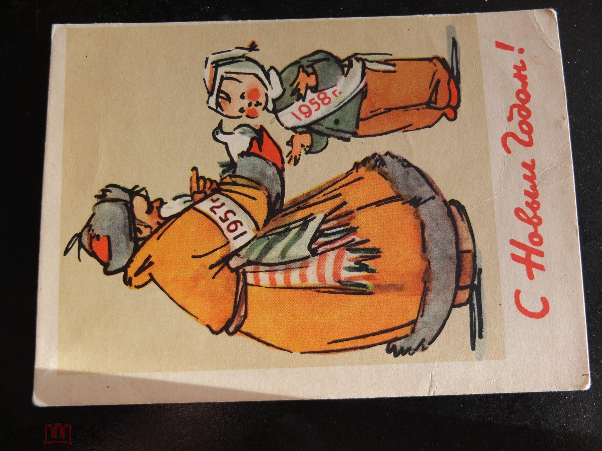 Аукционы открыток ссср