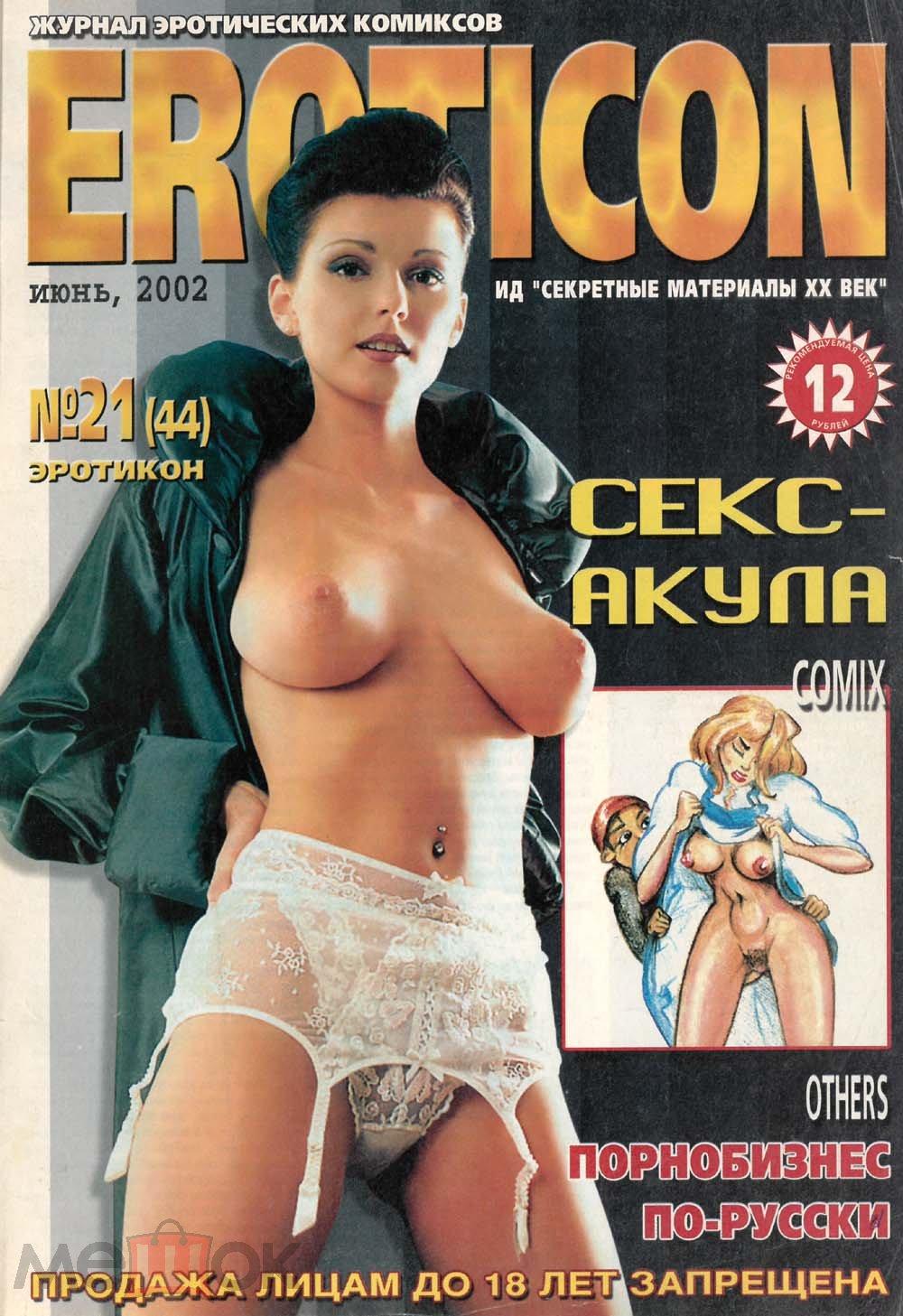 ничего лучше оргазмо каталог русской эротики надувают кондом