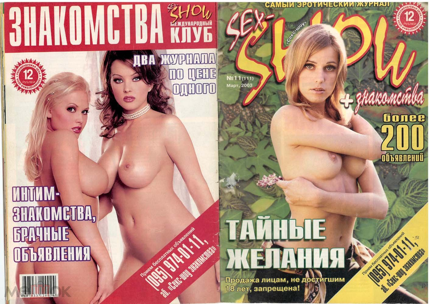 Порно журналы 2003