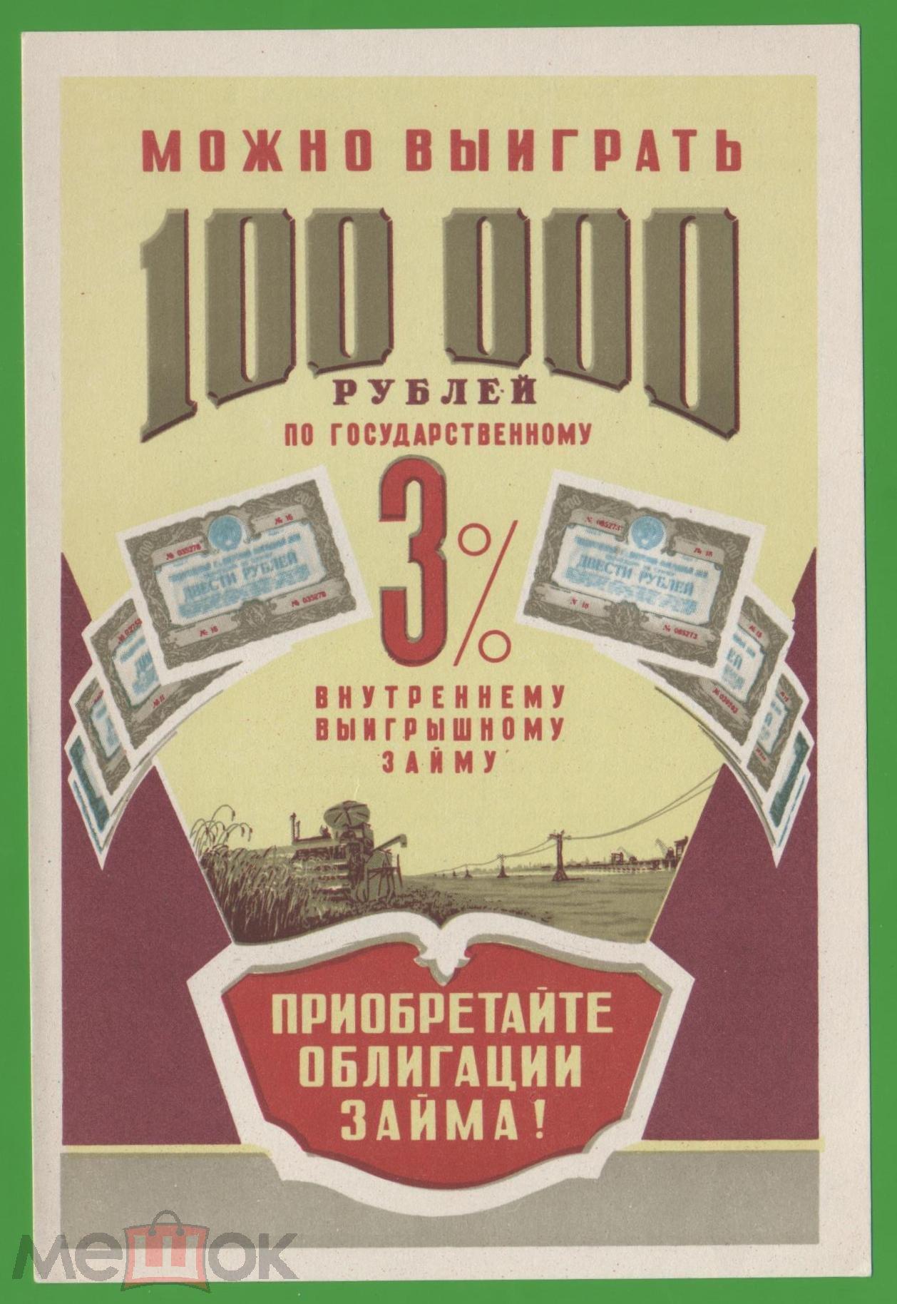 100000 займ москва