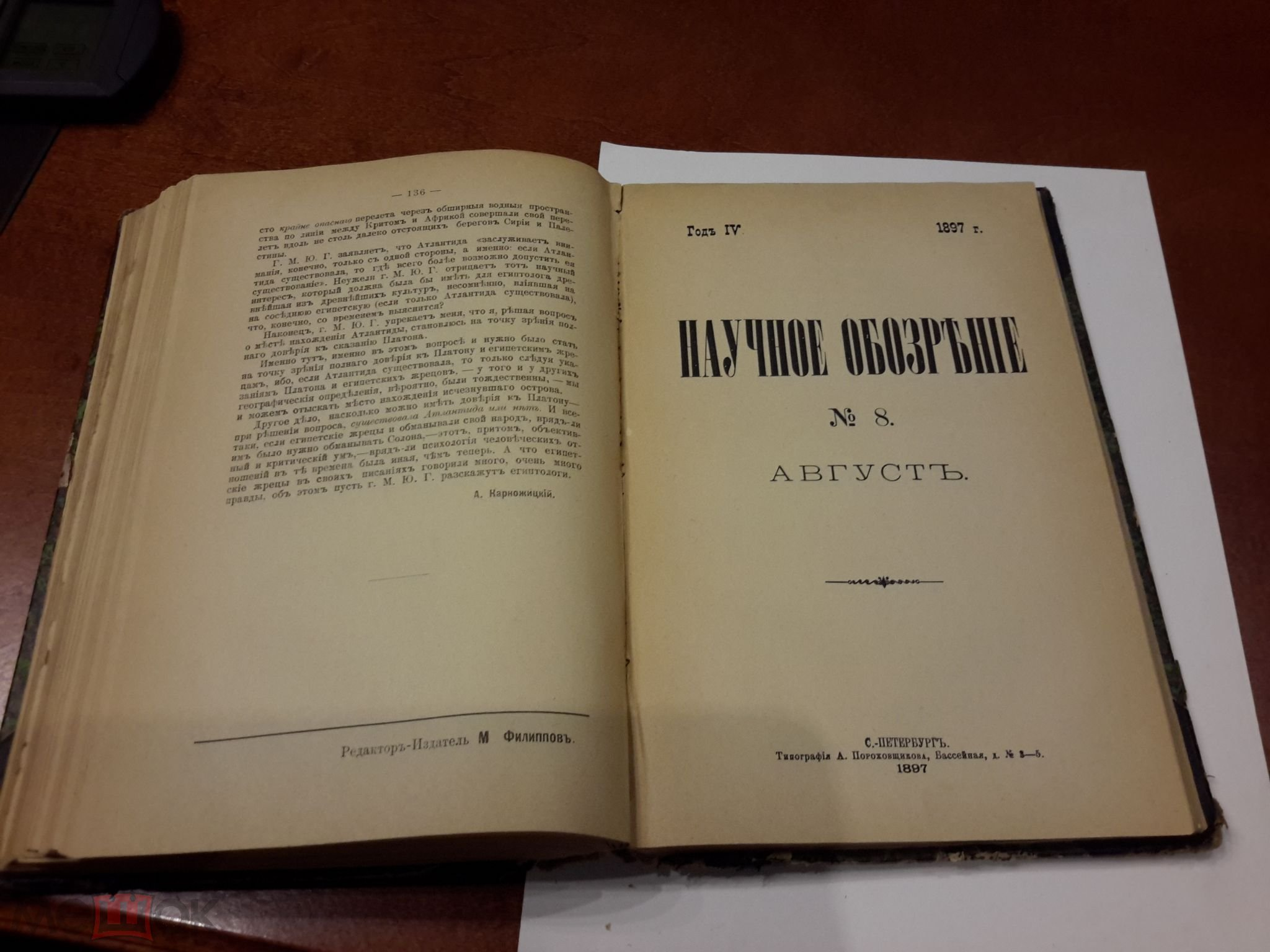 """ЖУРНАЛ """" НАУЧНОЕ ОБОЗРЕНИЕ """"   1897 ГОД  , НОМЕРА  5,6,7,8. ."""