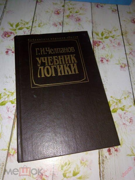 """Книга """"георгий челпанов. Учебник логики (гоблинский перевод фрица."""