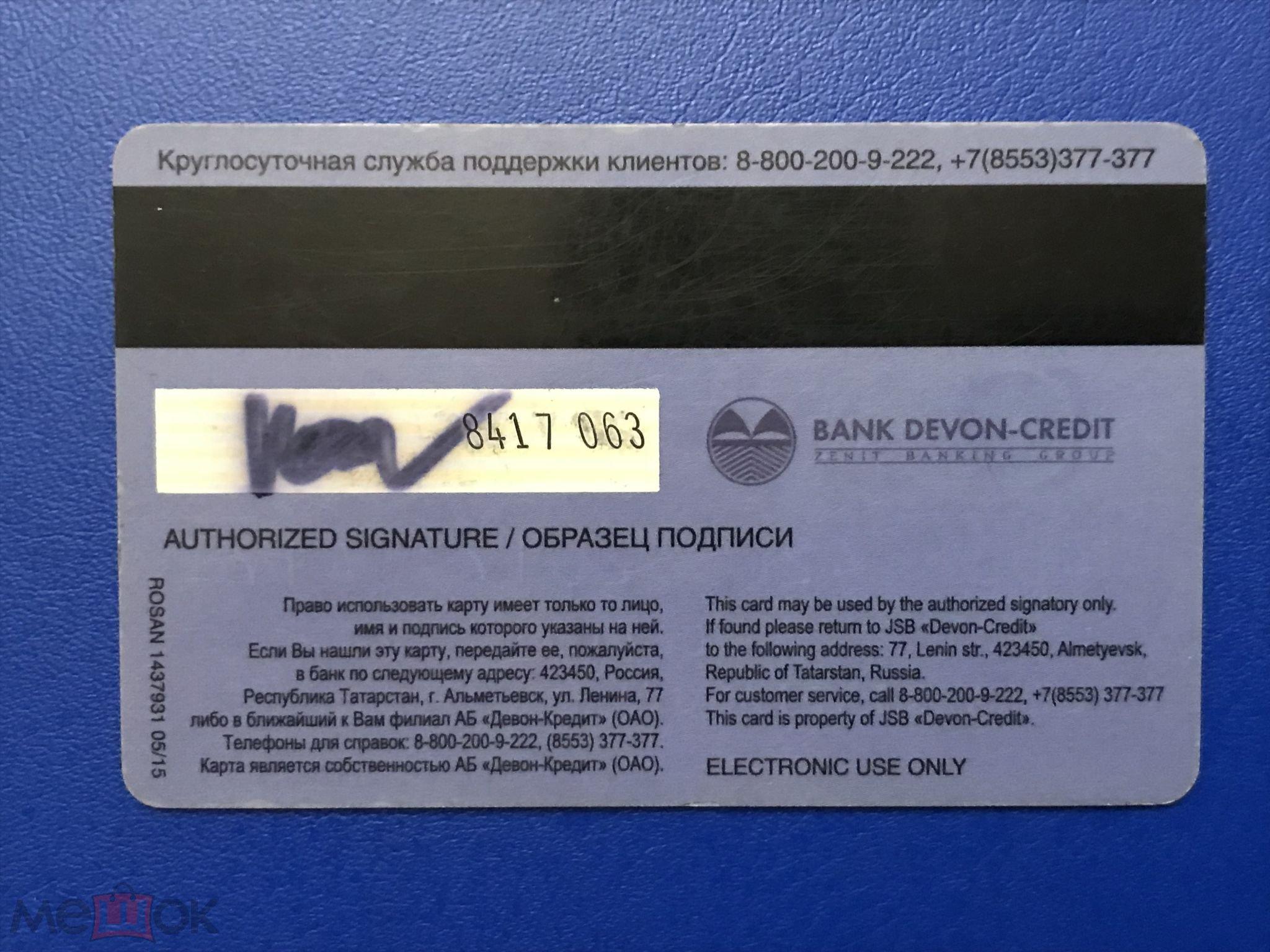 Credit repair australia number