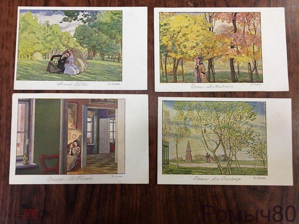 Открытку, открытки сомова