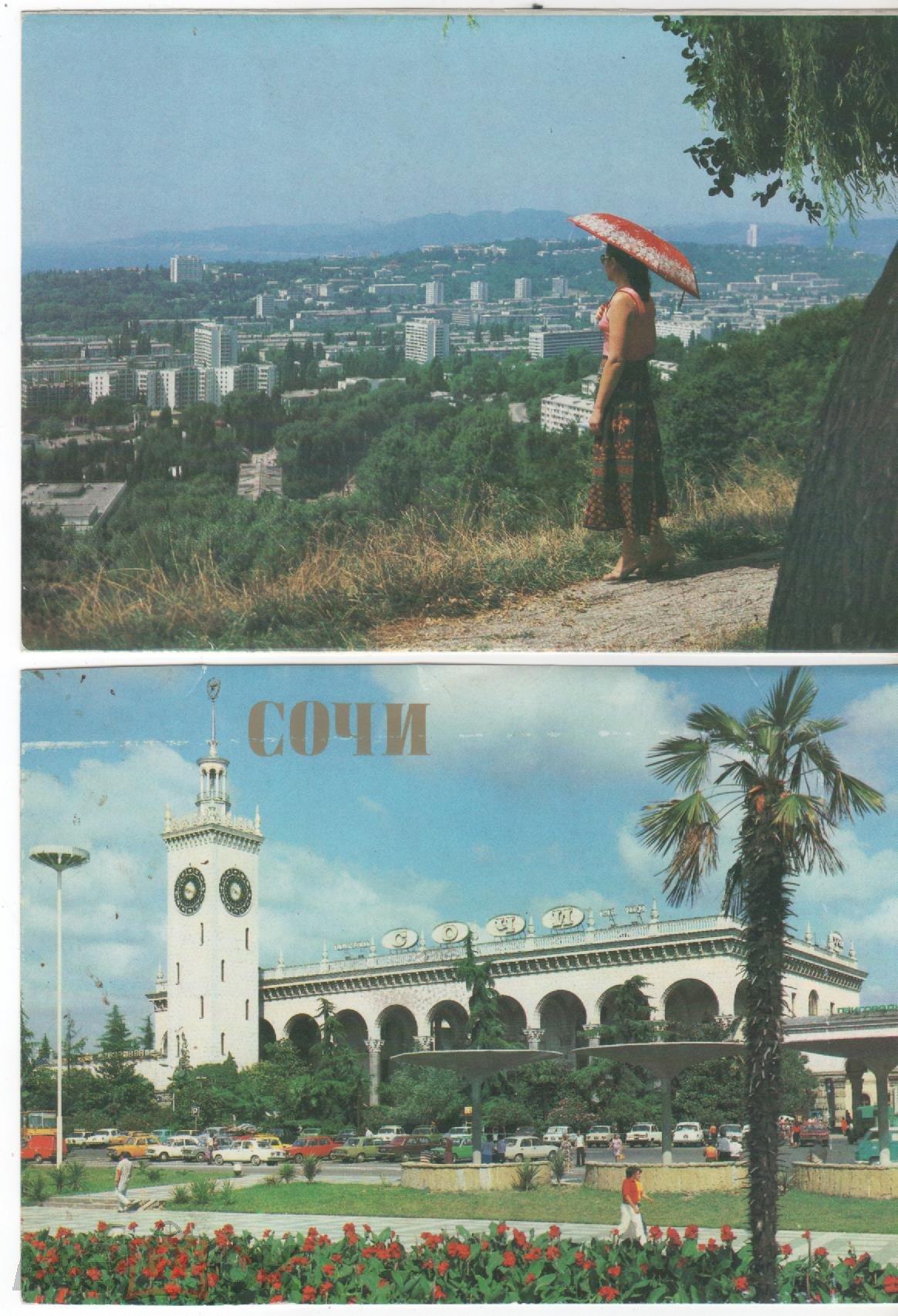 Советские открытки сочи