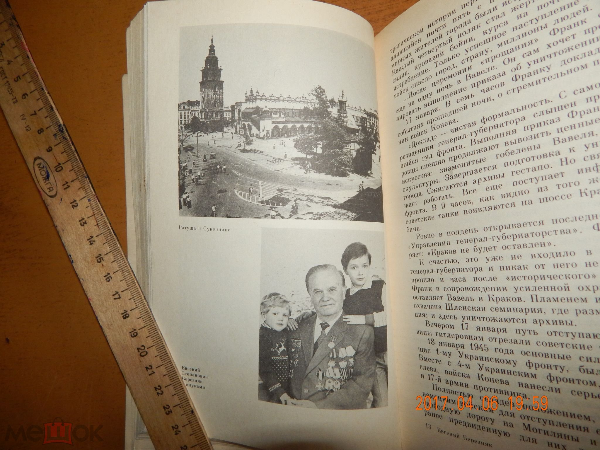 """Я37  РАЗВЕДКА! МАЙОР ВИХРЬ!  Е.БЕРЕЗНЯК  """"ОПЕРАЦИЯ """"ГОЛОС""""  Рассказ разведчика! 1992 г Редкие фото!"""