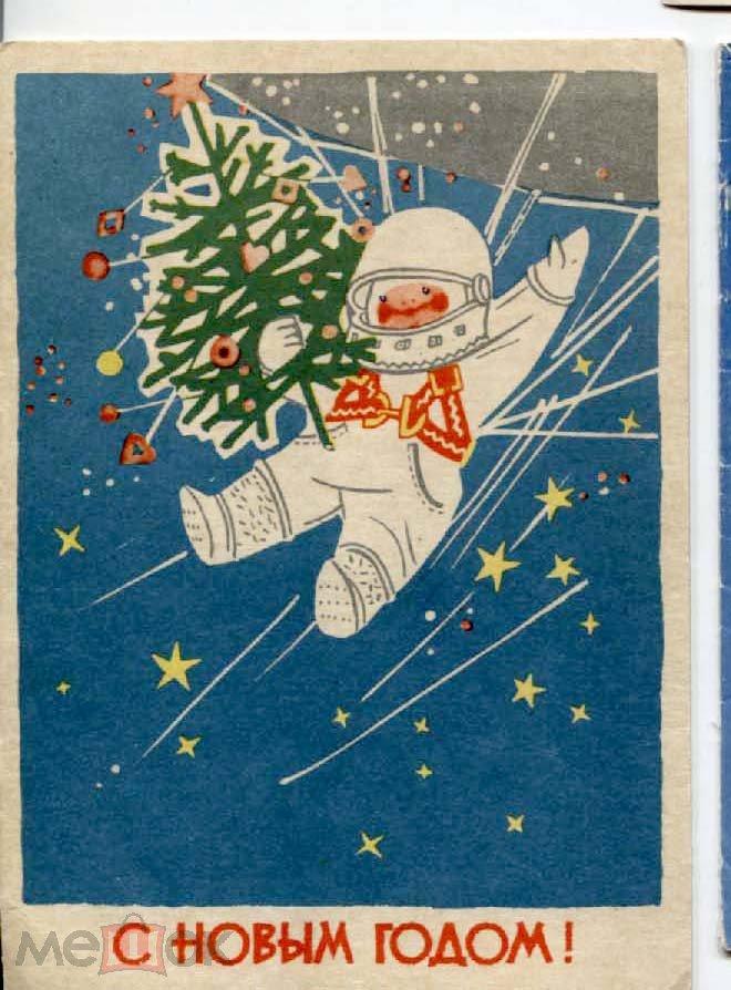 Открытки с новым годом космос