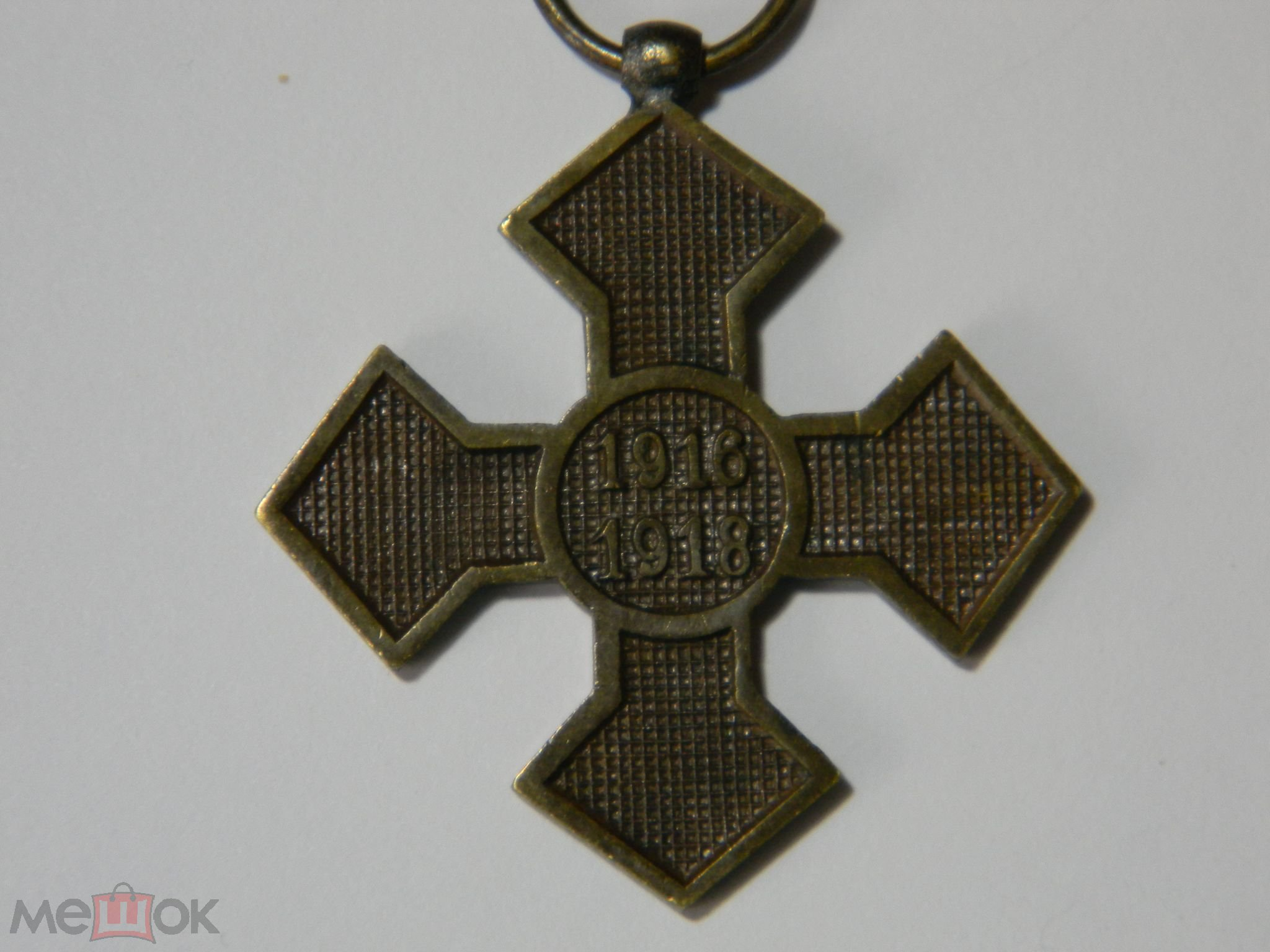 Румыния.    Медаль.  Военный крест.  1916 - 18 г.