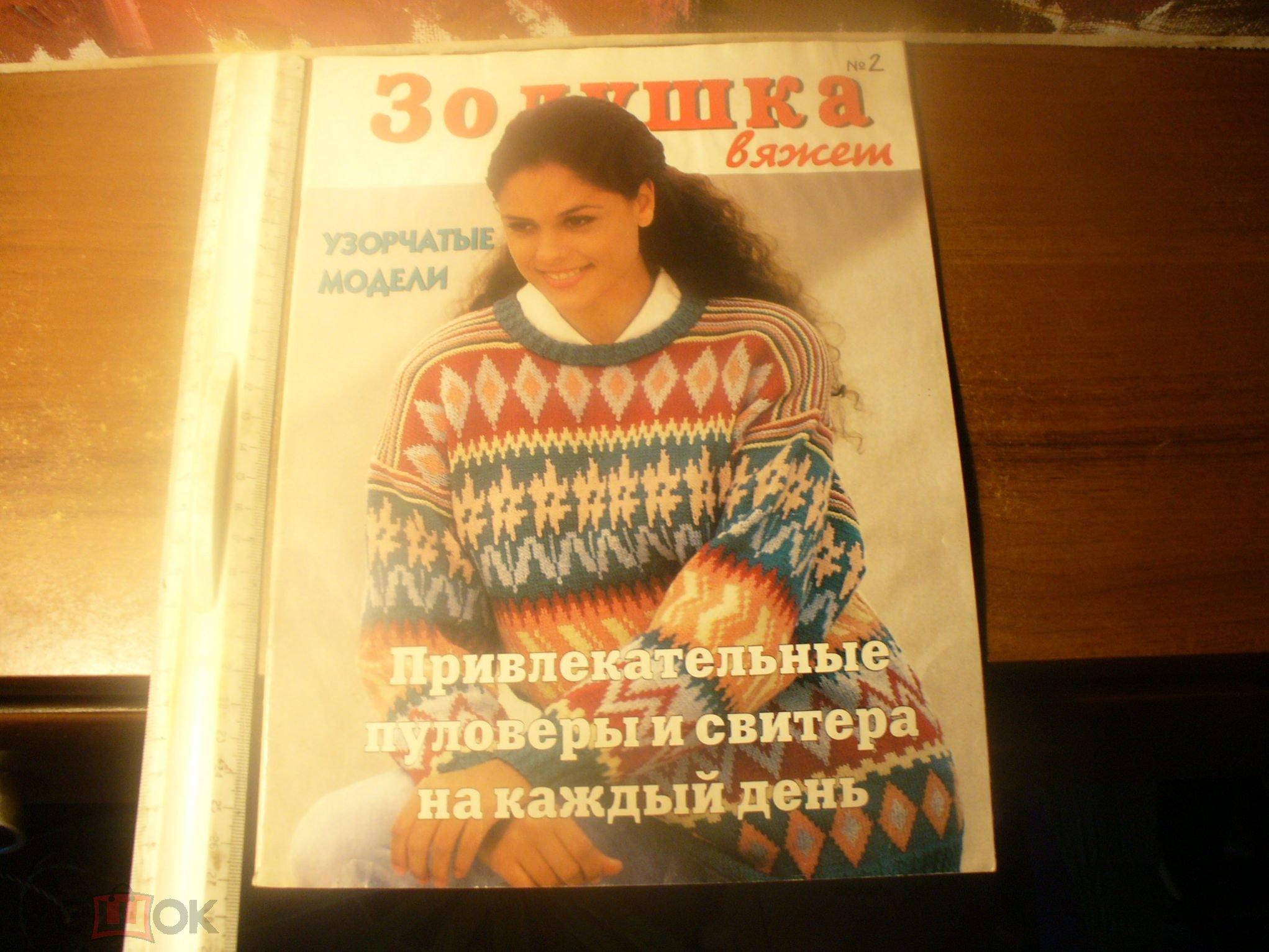 золушка вяжет журнал по вязанию 2 1998г