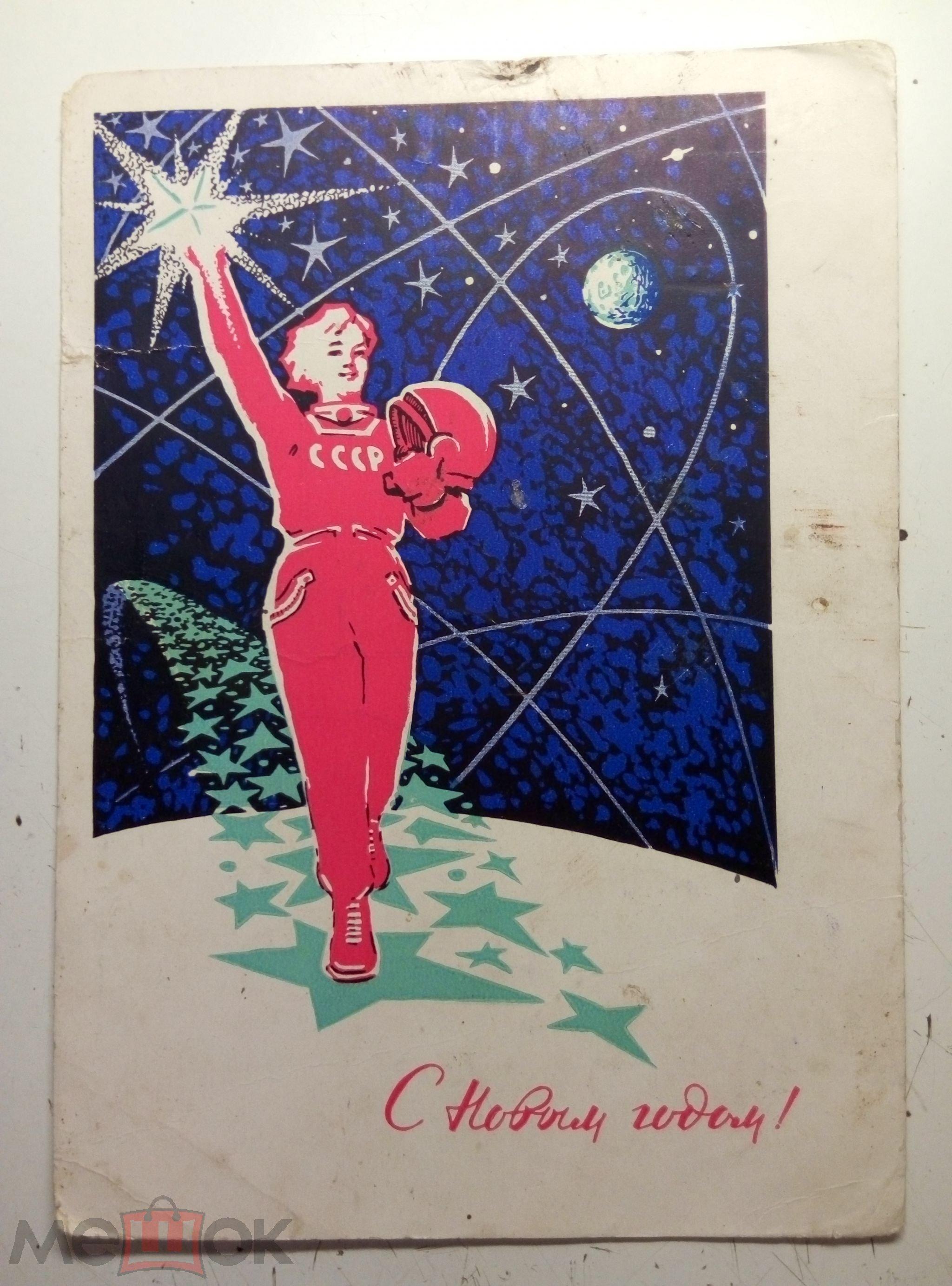 Открытка космонавтам