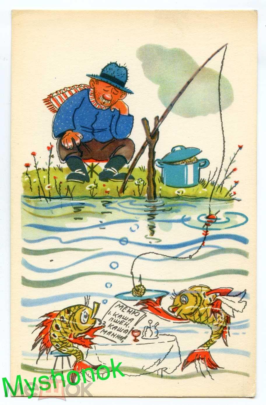Старые открытки рыбак, мой