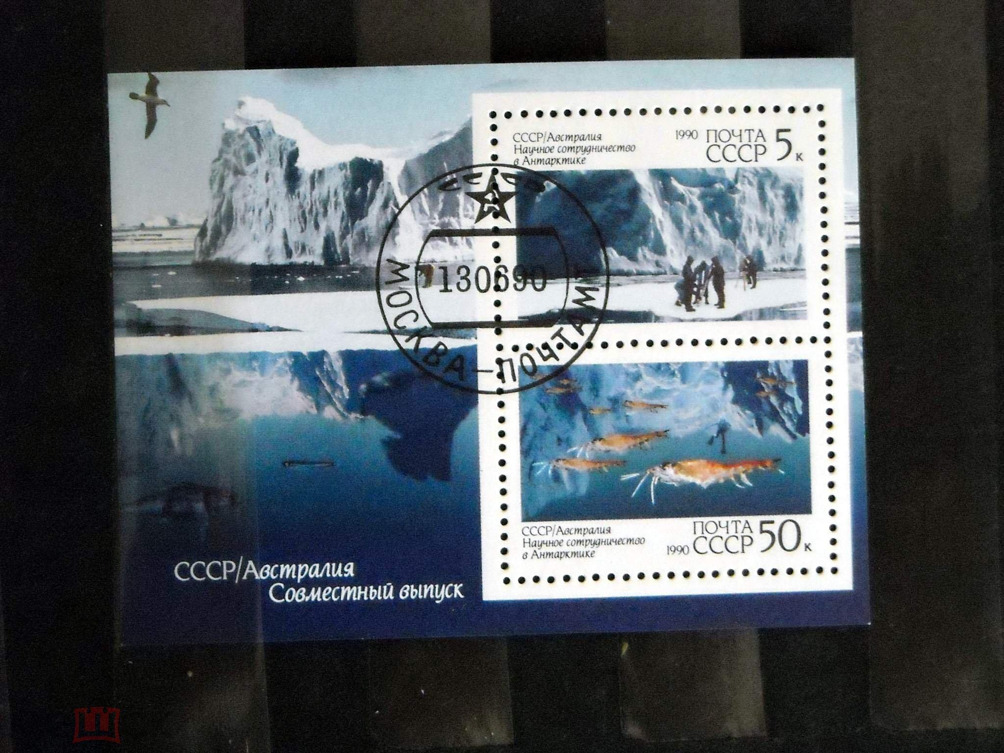 СССР 1990 (Сол-6217) Научное сотрудничество с Австралией в Антарктиде гаш
