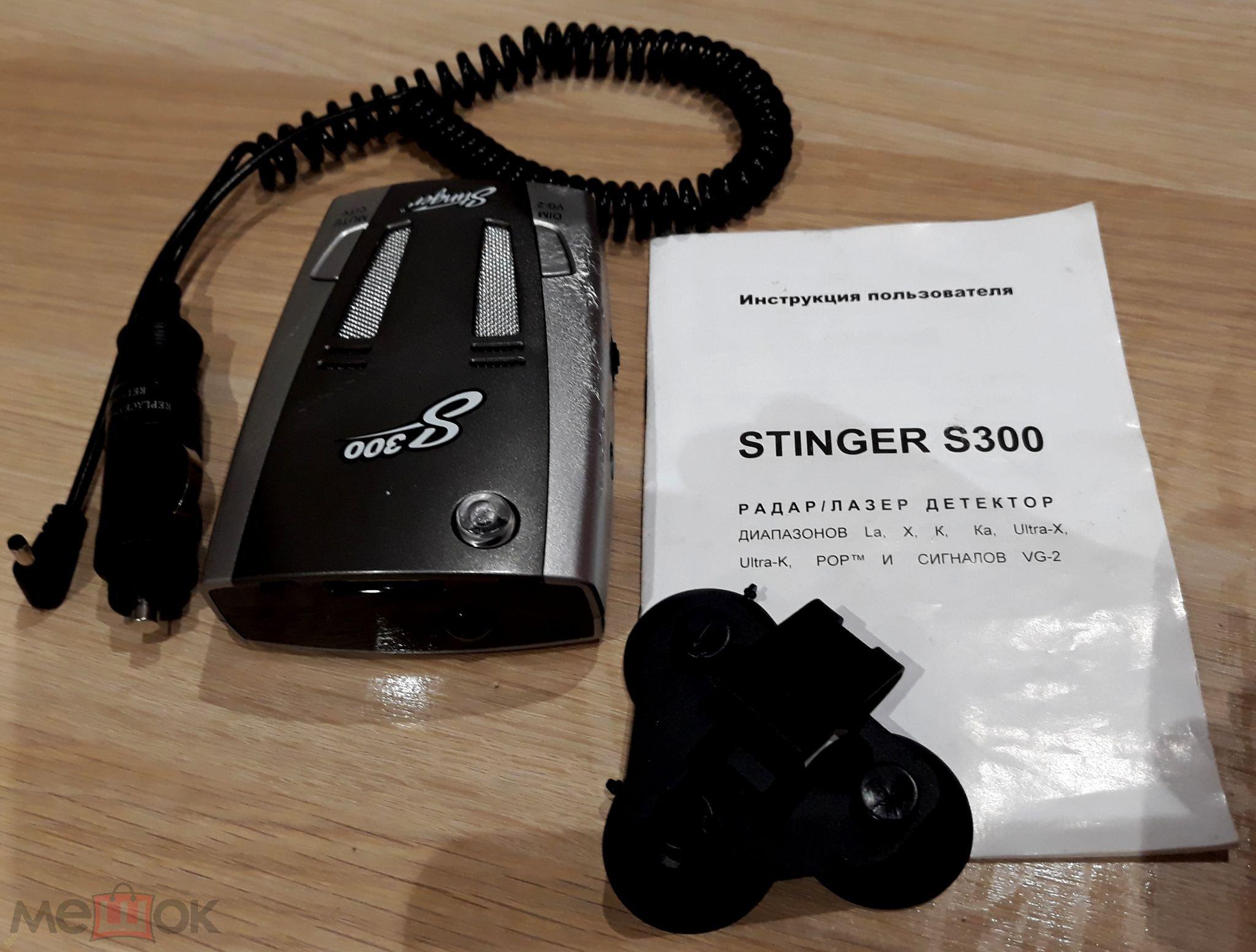 Радар Лазер Детектор Stinger S300 Стингер автомобили автобезопасность безопасность ДОСТАВКА