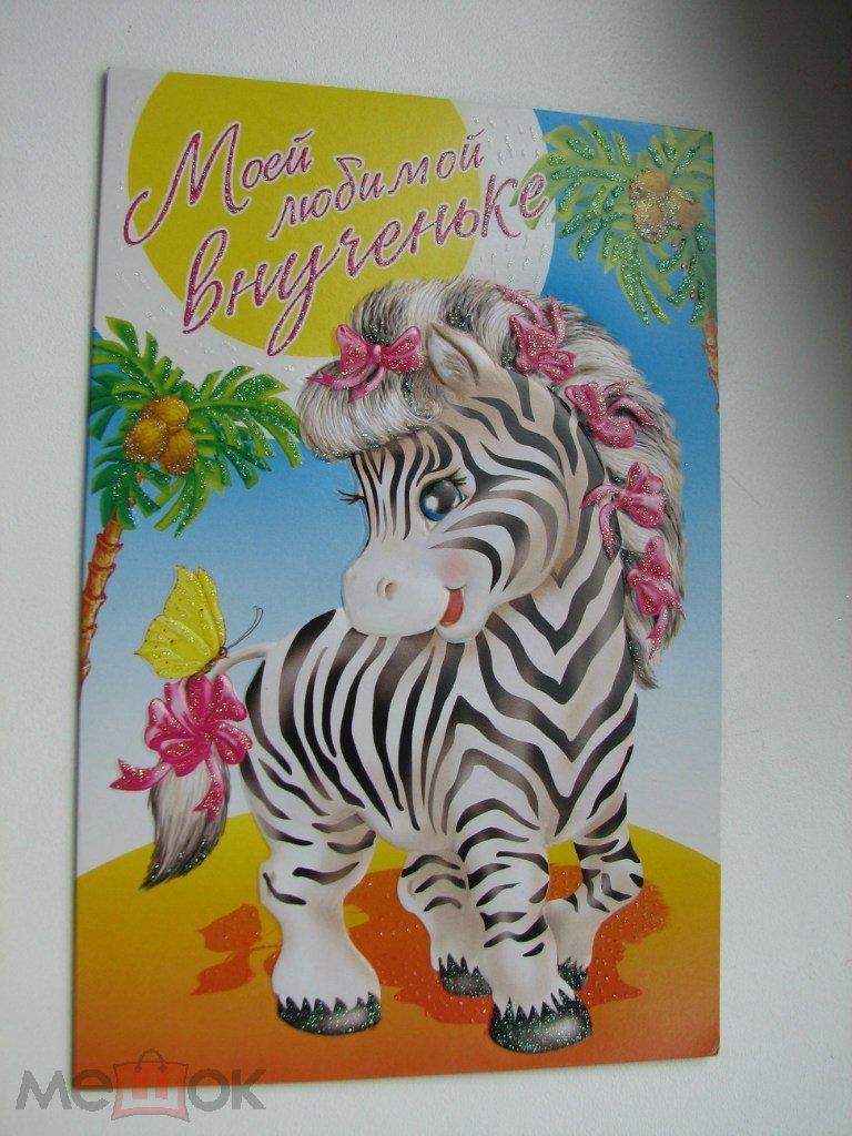 Открытка с днем рождения зебра, жду отпуск картинки