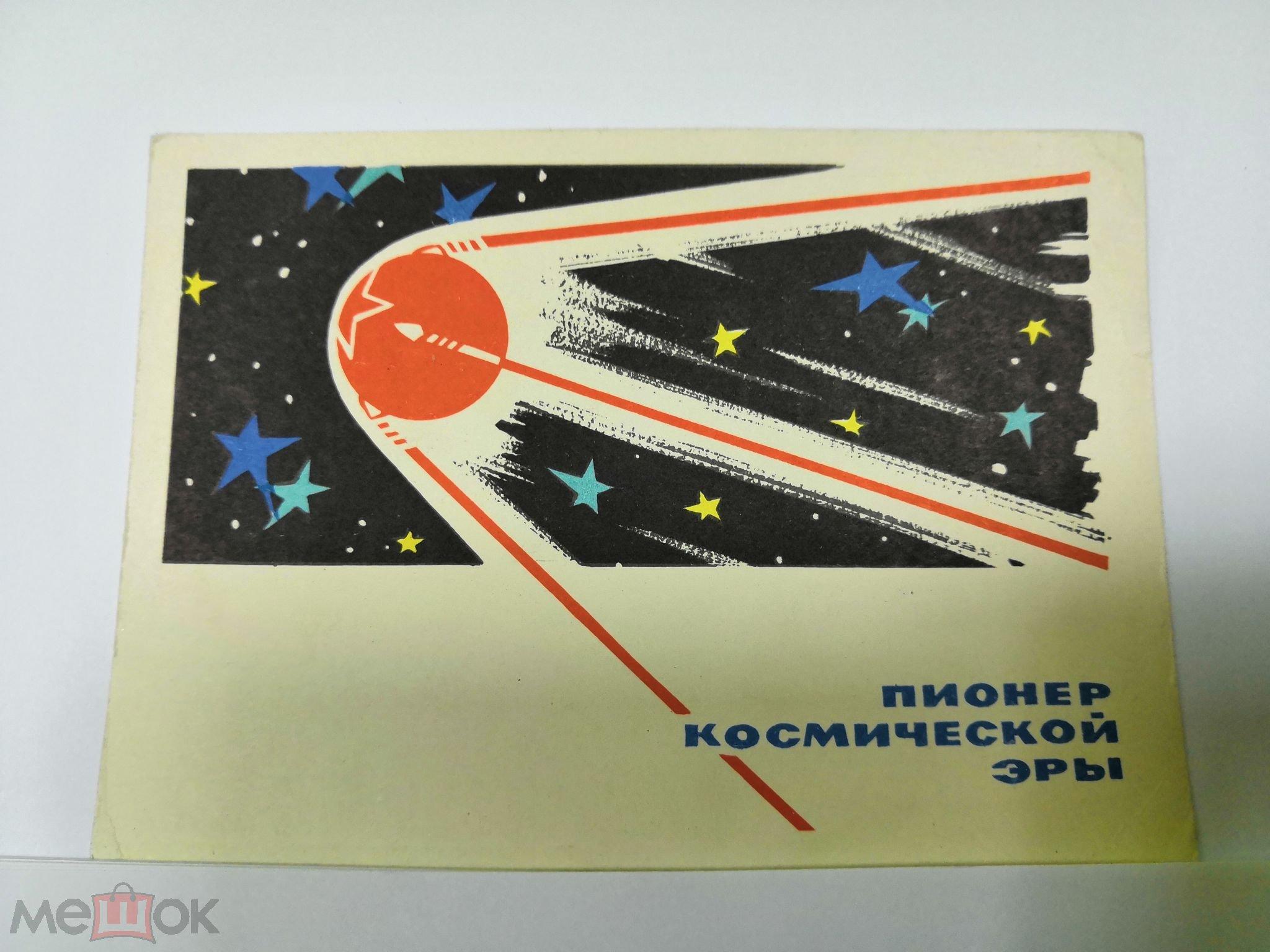 Открытки поздравления, эра космическая открытки
