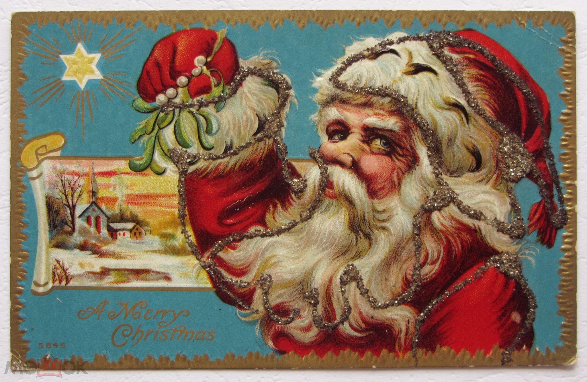 Дышите счастьем, открытка с новым годом дед мороз с мешком подарков