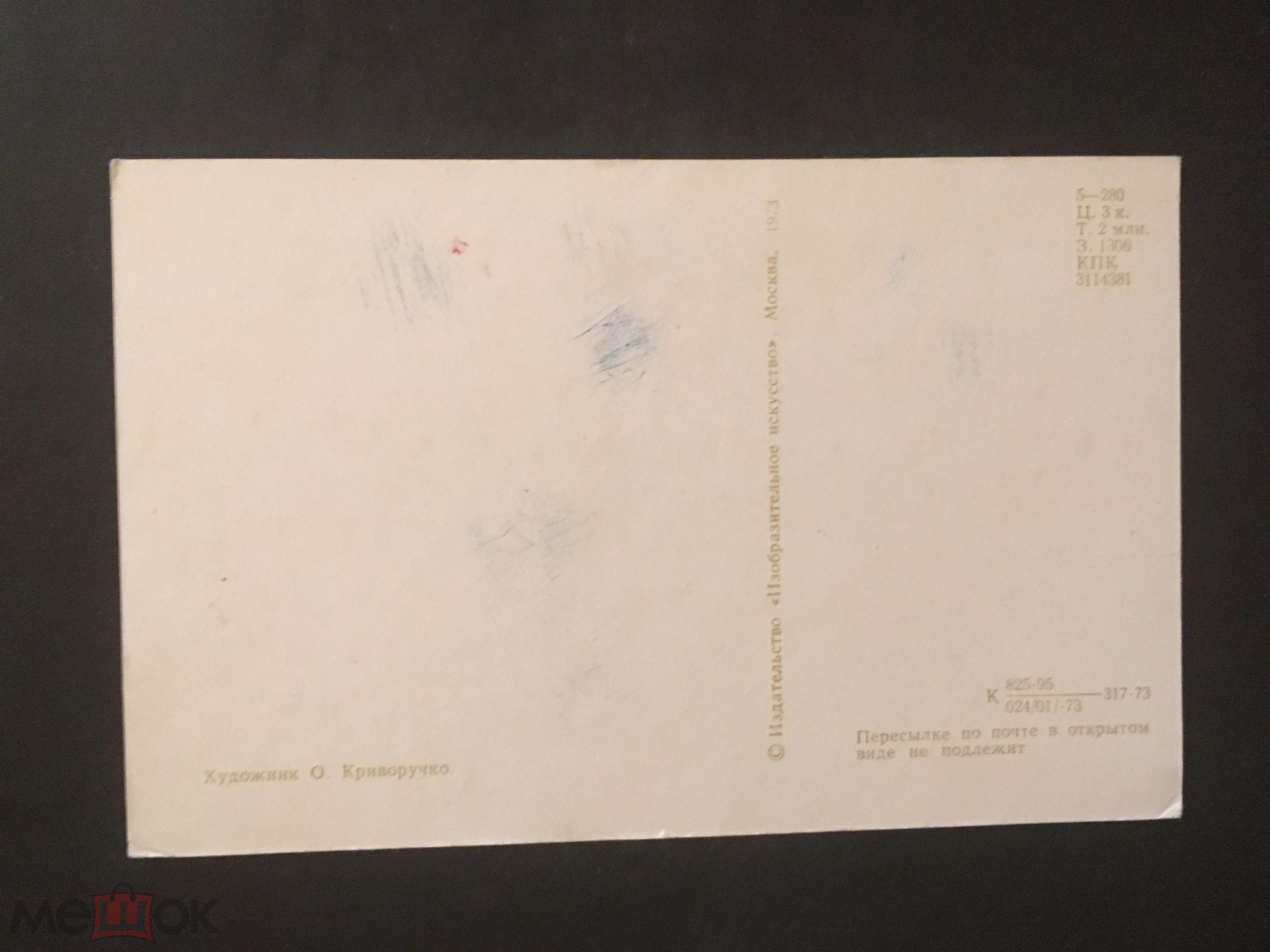 1973 Открытка Поздравительная , чистая , фото с двух сторон , размер 140х90 мм