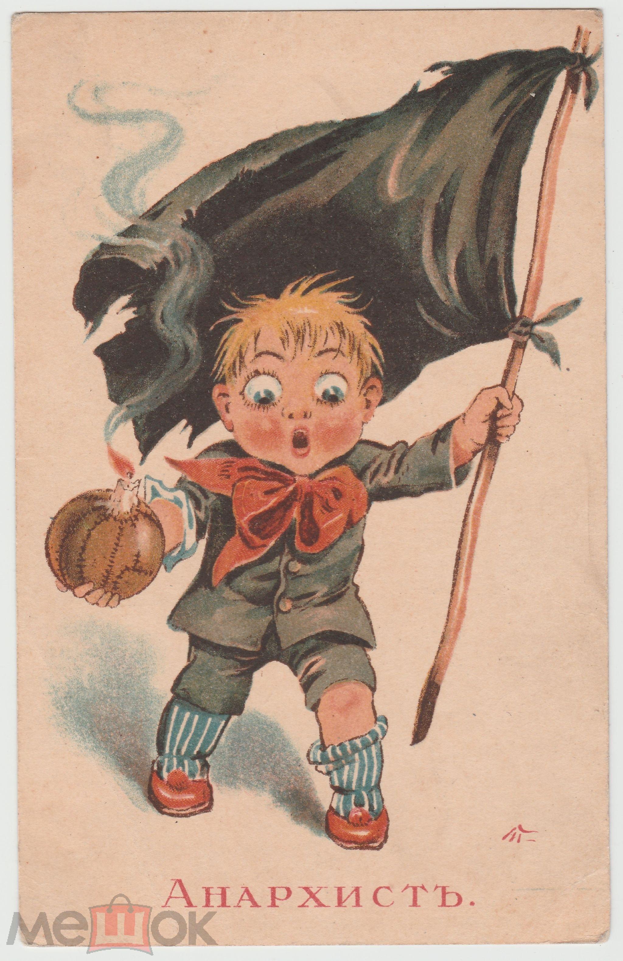 Серии открыток дети-политики 1917 год