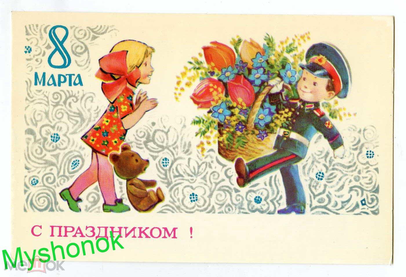 С днем 23 февраля поздравления и открытки с 8 марта, открыток