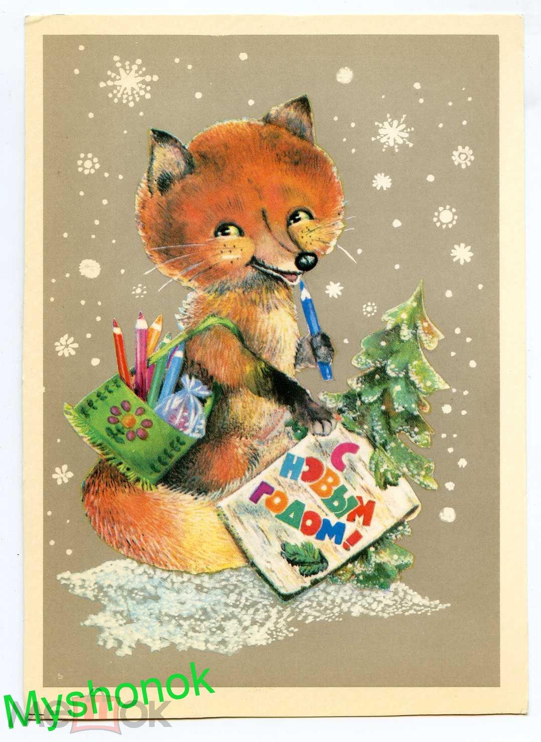 Картинка поздравления, открытка хитрый лис