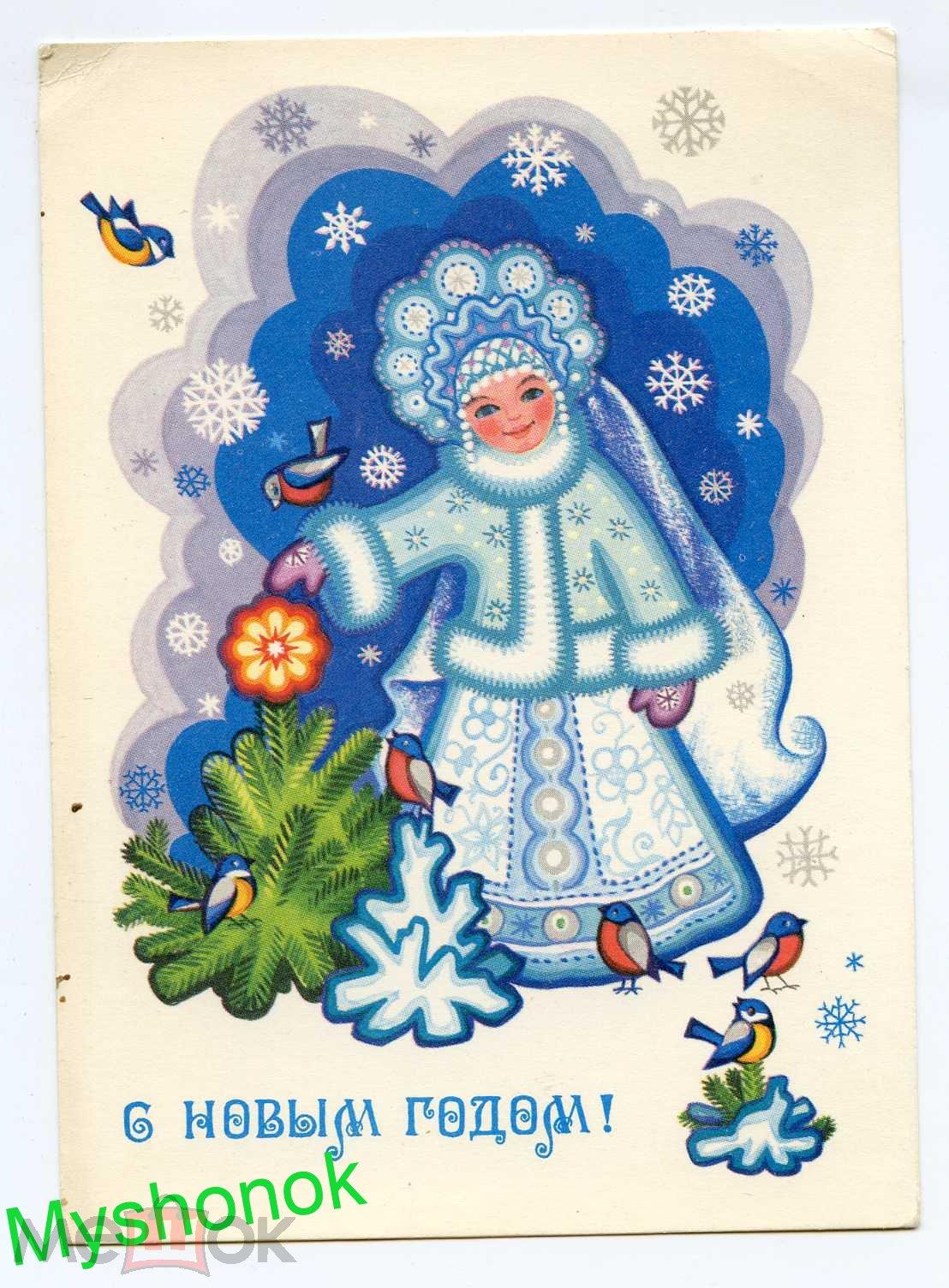 Для чего, советские открытки с снегурочкой