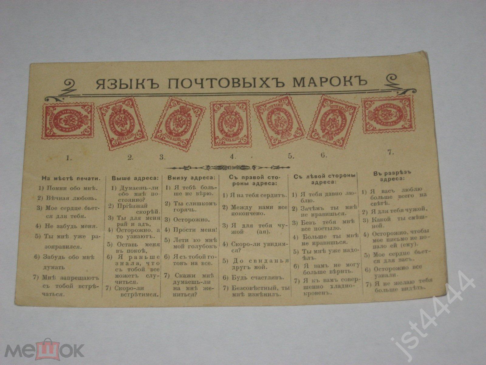 Язык почтовых марок открытка, днем рождения